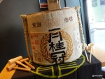 Shoryu Soho Launch Party - The saké cask for the Kagami Biraki ceremony