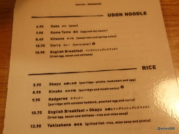 Koya Bar - Breakfast Menu (Udon Noodle or Rice)