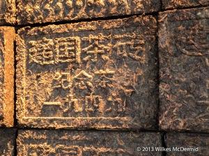 Hutong - Brick of Tea